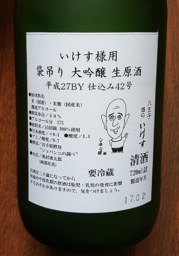 How to read a sake label